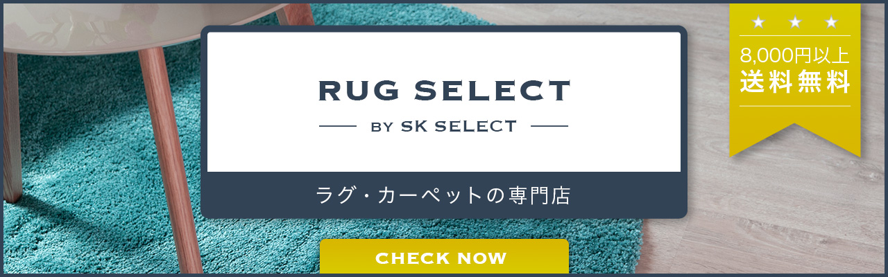 【系列店】RUG SELECT by SK SELECT